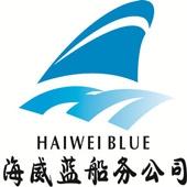 宁波海威蓝船务有限公司.