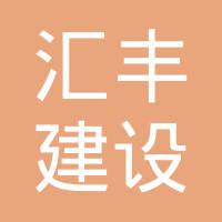 云南汇丰建设投资集团有限公司