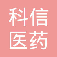 江苏科信医药销售有限公司
