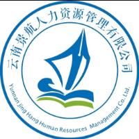 云南景航人力资源管理有限公司